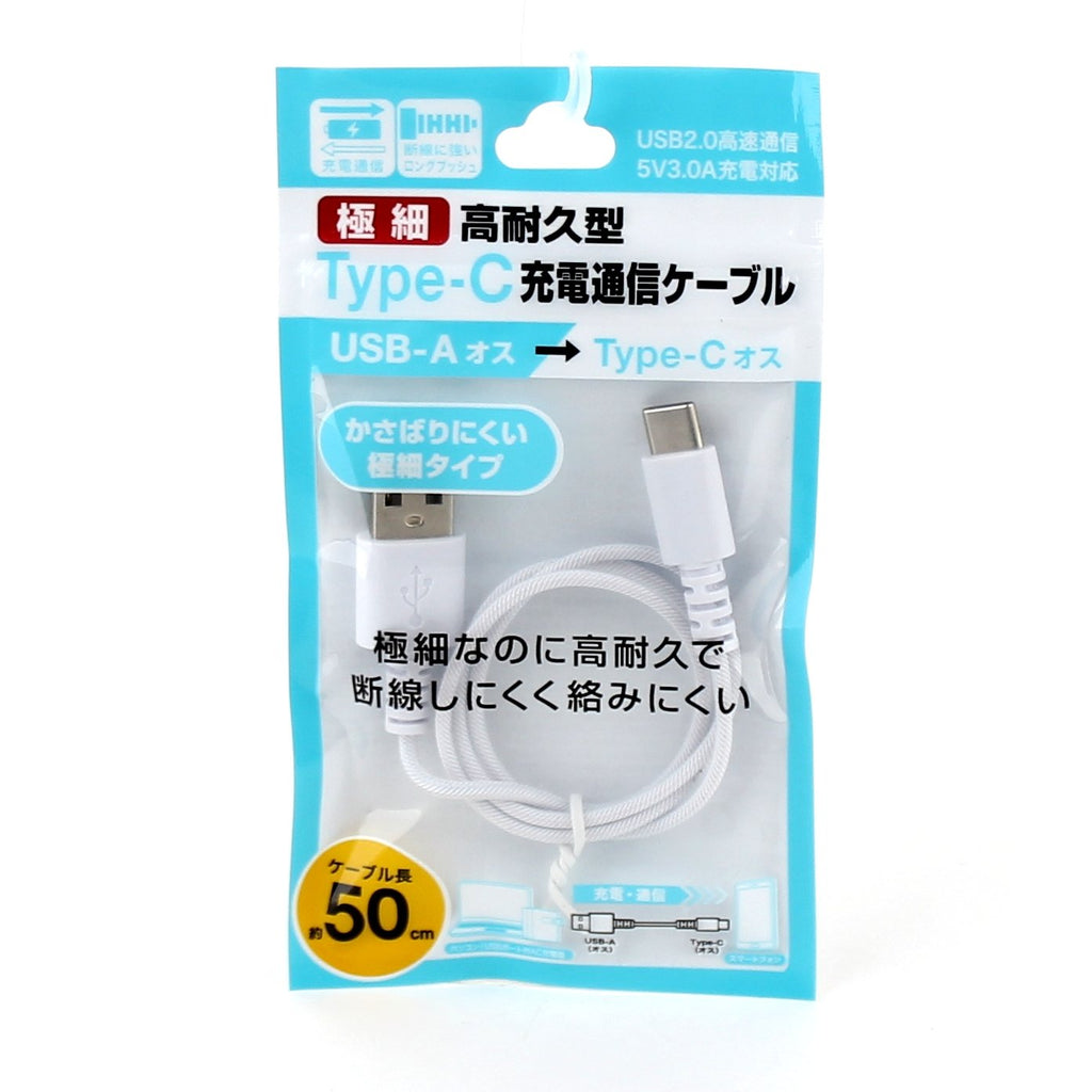 Oomomo Cable (Type-C/Transferring Data/50cm)