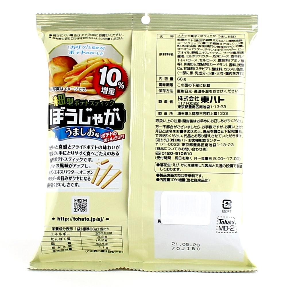 Potato Snack (Salt / 60g)