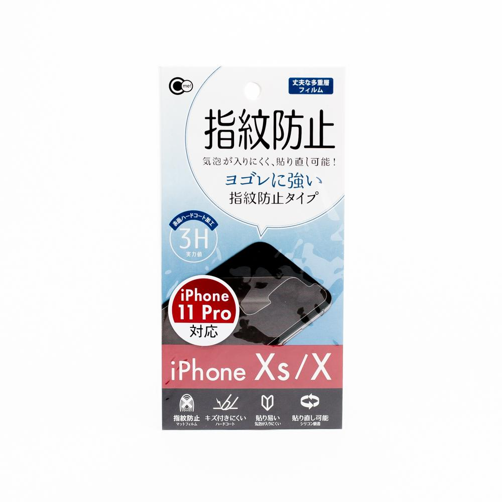 Screen Protector (iPhoneX/XS)