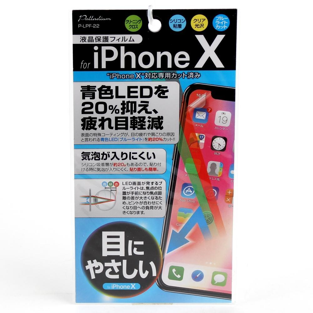 Screen Protector (Blue-Light Tempered/iPhone X)