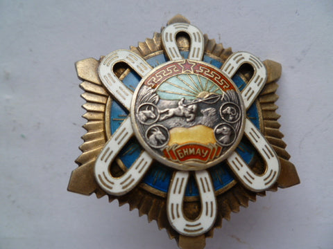 mongolia order of the polar star 3 rd class # on back 26057