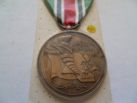 bahrain liberation of kuwait medal still in issue pack