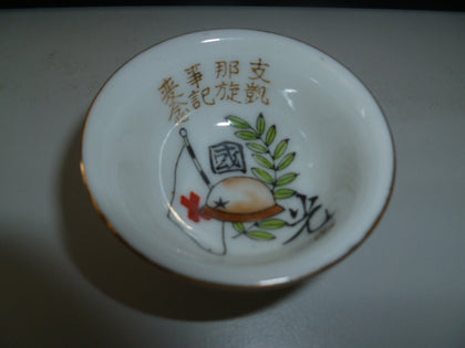 jap ww2 sake cup as new condition
