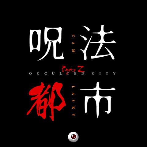 The Bloodiest City 邪血の都 - 豊田貢 (Alternate Mix)