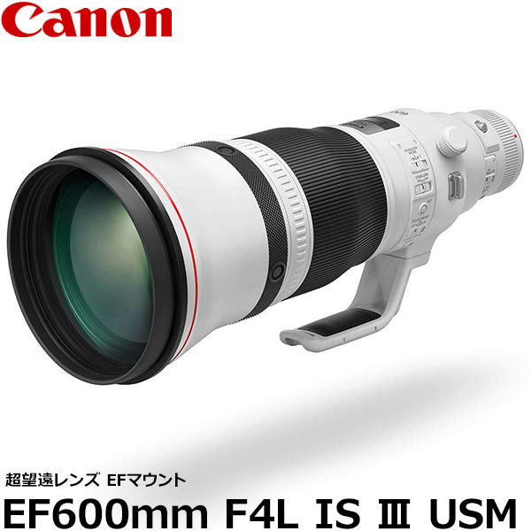 キヤノン EF600mm F4L IS III USM 3329C001AA 【送料無料】