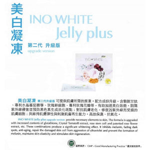 美白凝凍 INO WHITE JELLY PLUS