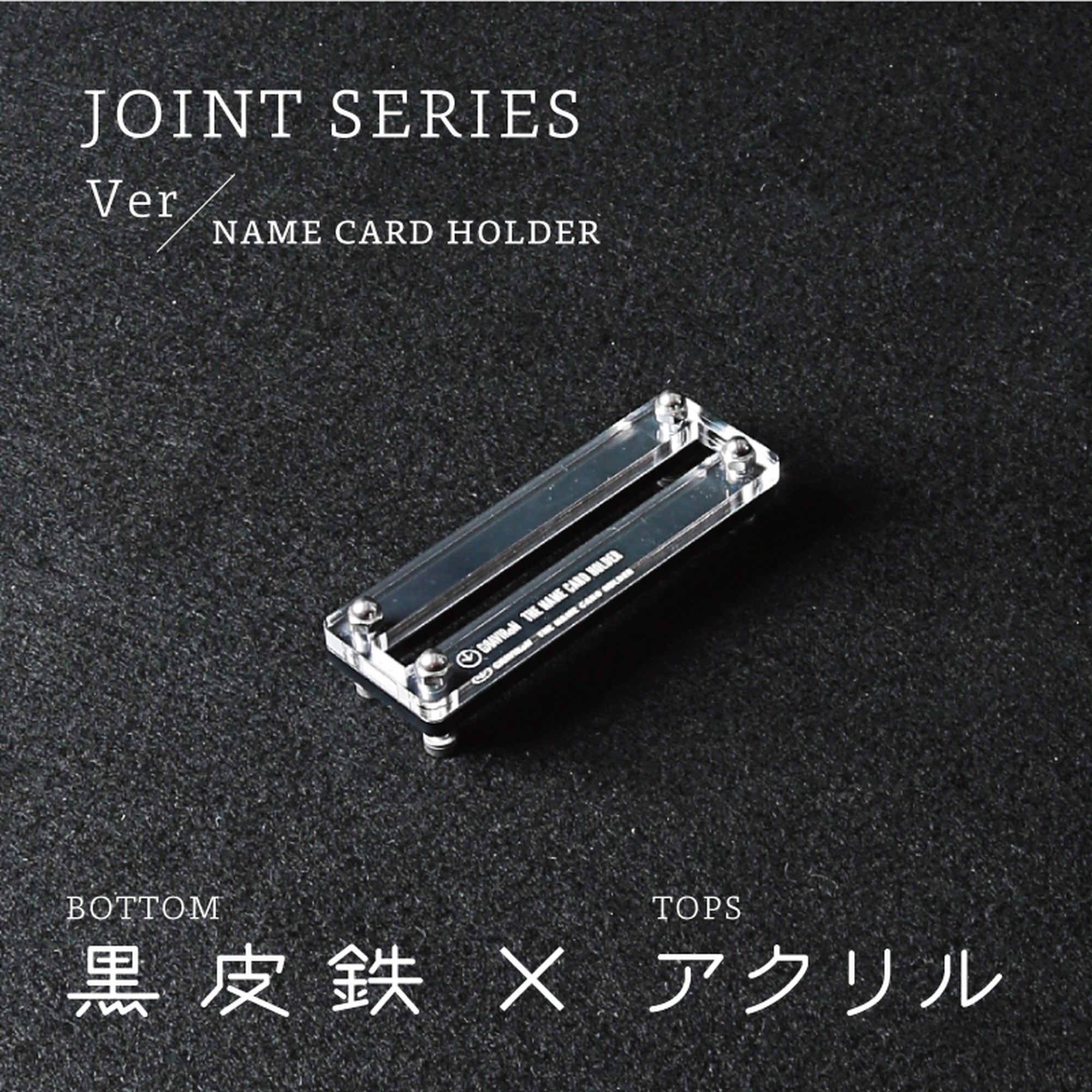 Joint Series Namecard Holder BOTTOM:黒皮鉄、TOP:アクリル