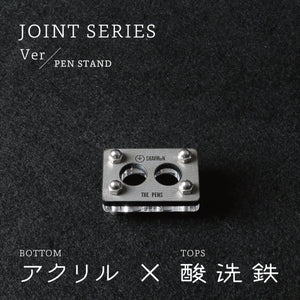 Joint Series PEN STAND BOTTOM:アクリル、TOP:酸洗鉄
