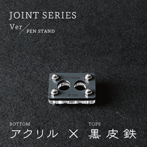 Joint Series PEN STAND BOTTOM:アクリル TOP:黒皮鉄