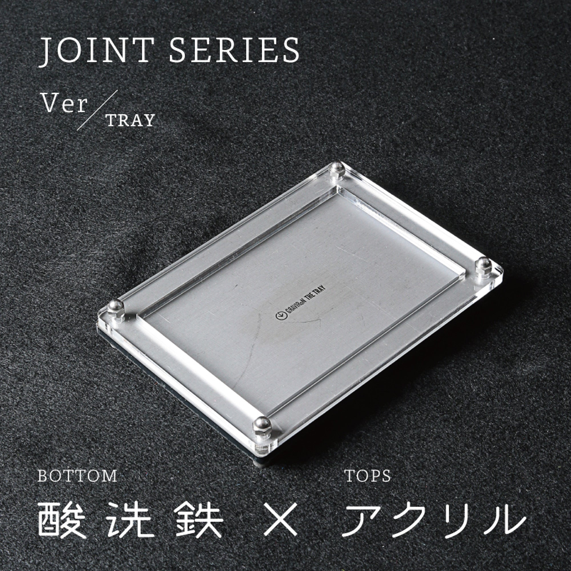 Joint Series Tray BOTTOM:酸洗鉄、TOP:アクリル