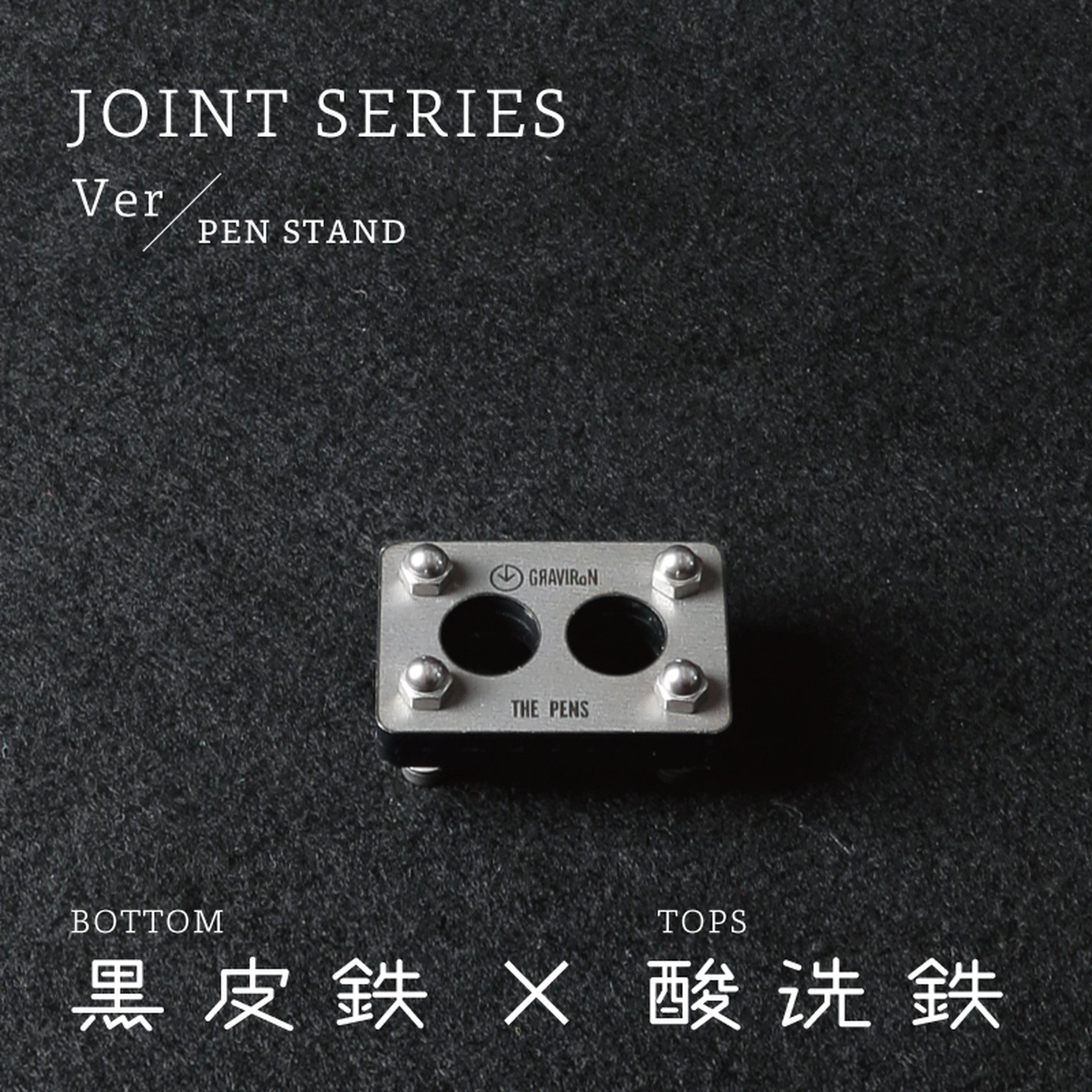 Joint Series PEN STAND BOTTOM:黒皮鉄、TOP:酸洗鉄
