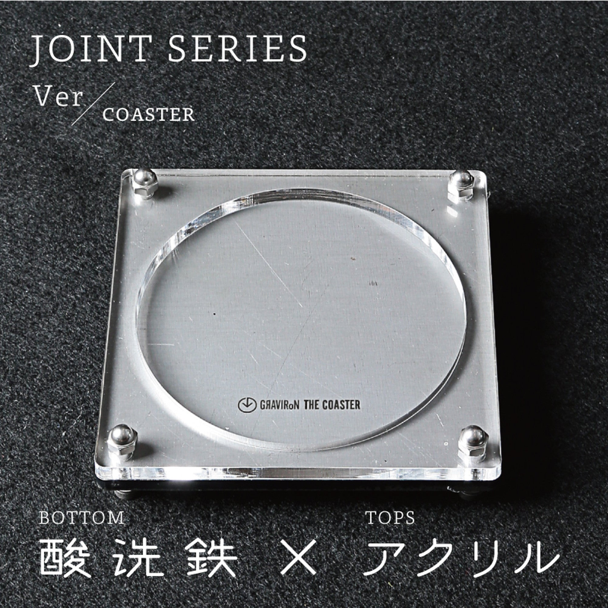 Joint Series COASTER BOTTOM:酸洗鉄、TOP:アクリル
