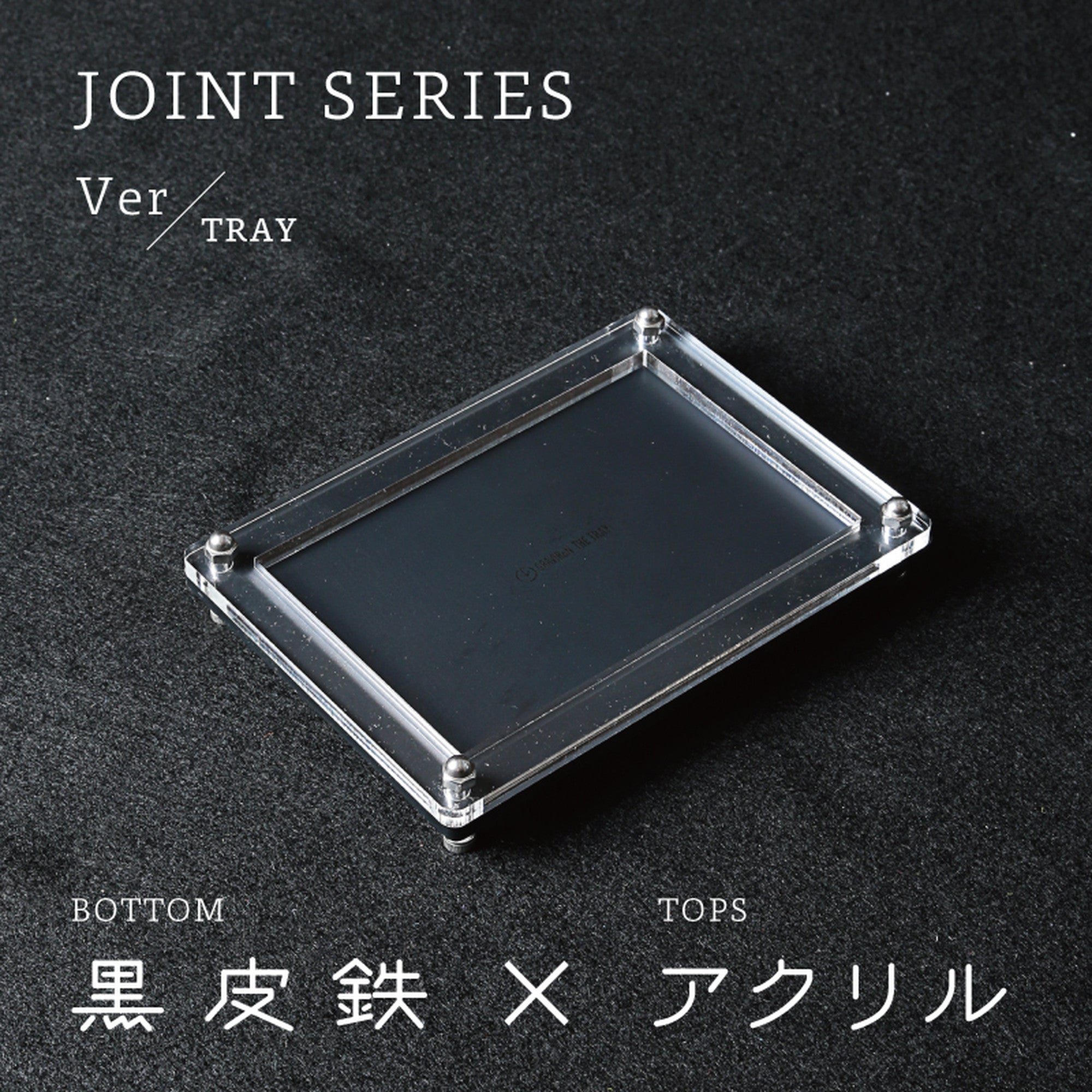 Joint Series Tray BOTTOM:黒皮鉄、TOP:アクリル