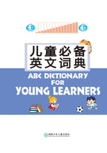 Load image into Gallery viewer, ABC Dictionary for Young Learners 有声词典