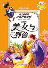 Load image into Gallery viewer, Classic Fairy Tales (Blue Box) 经典童话故事 I