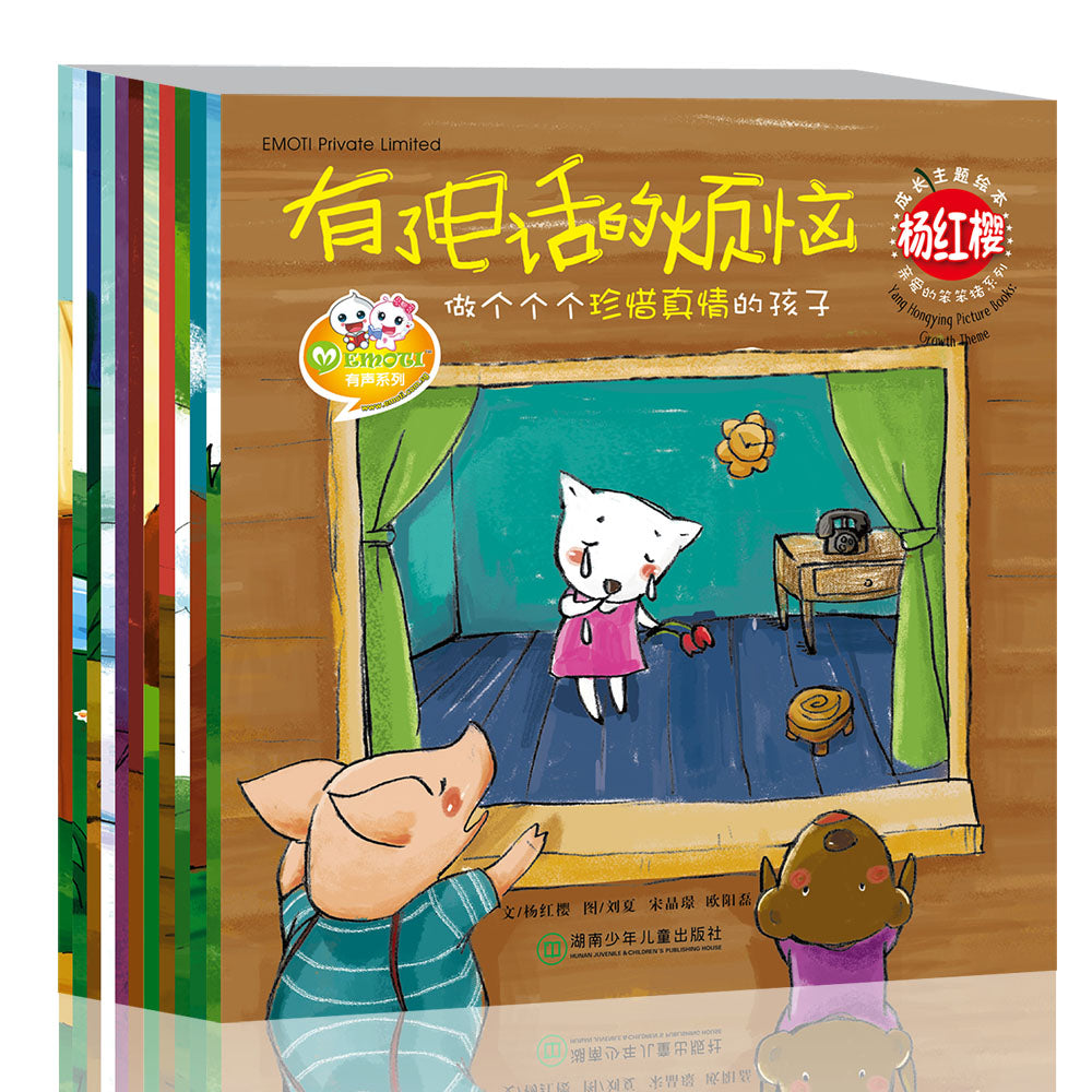 Yang Hongyin Picture Book (Growth Theme) 杨红樱成长主题绘本