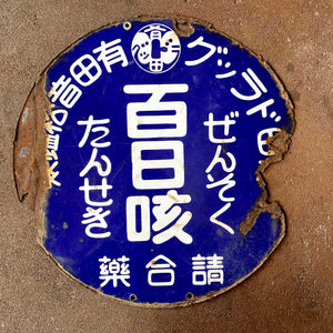 Old Japanese Shop Sign - Drug Store