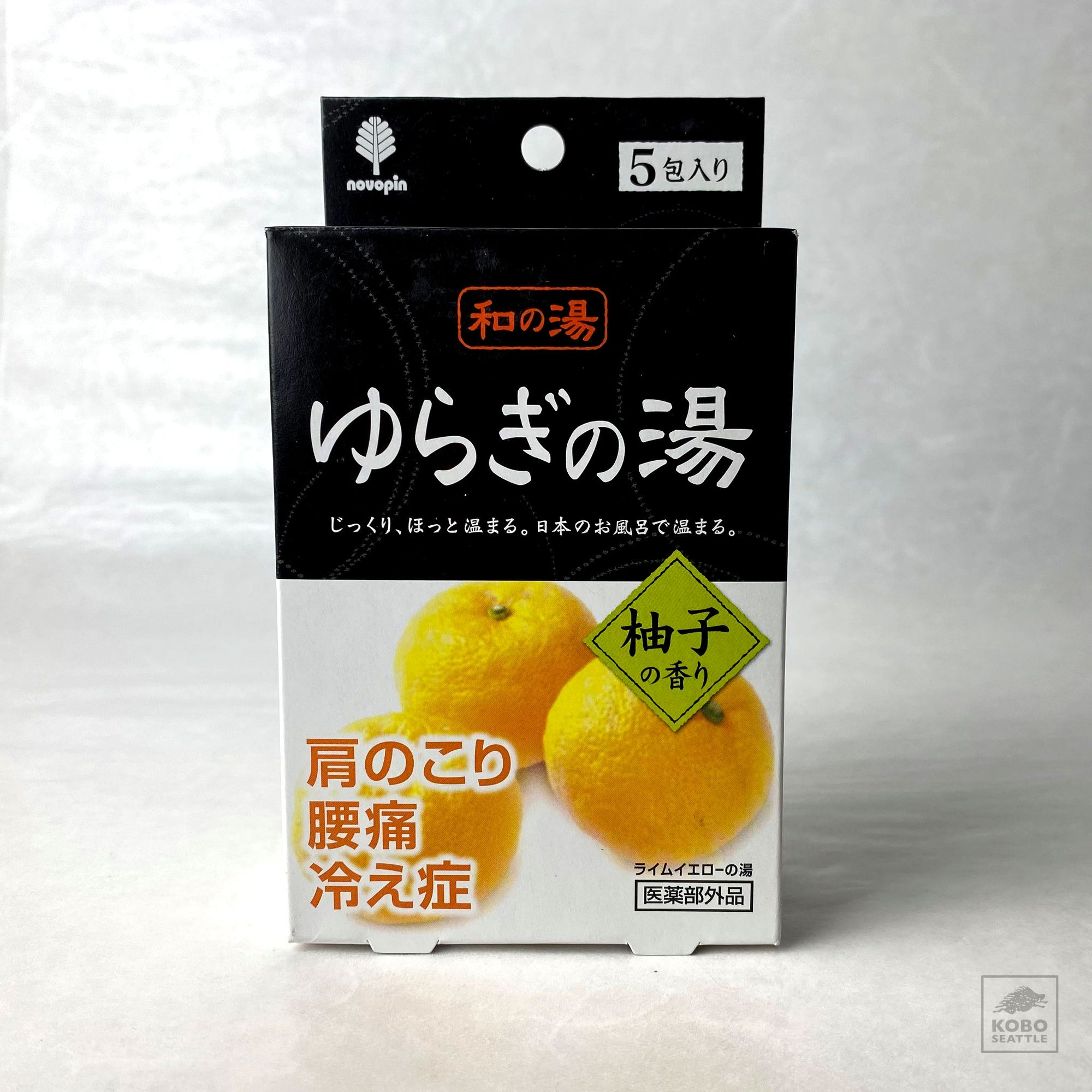 Yuzu Bath Salts