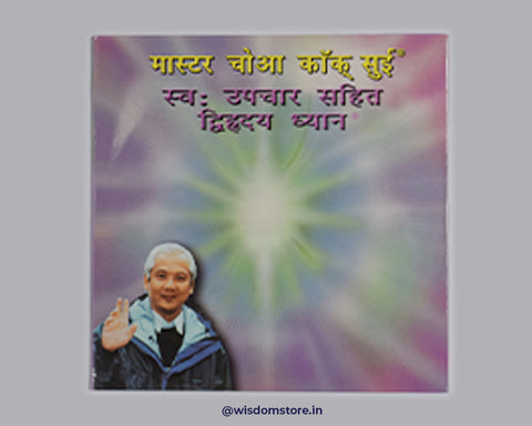 Meditaion on Twin Heart  With Self Healing CD HINDI