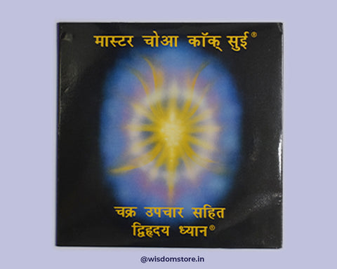 Meditation on Twin Hearts with Chakral Healing CD HINDI