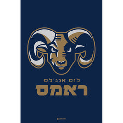 Los Angeles Rams Hebrew Poster