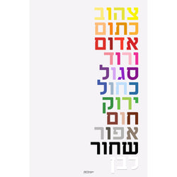 Colors in Hebrew Poster