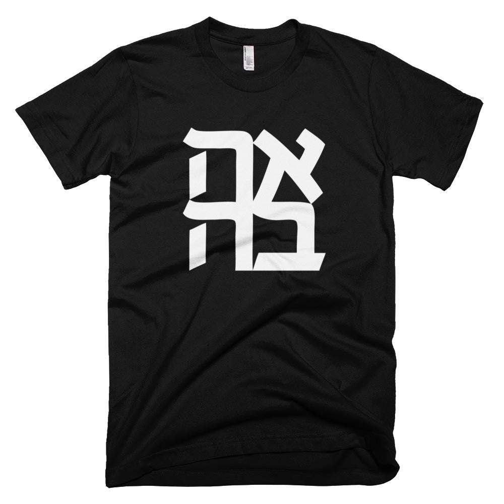 AHAVA (Love) Hebrew T-Shirt