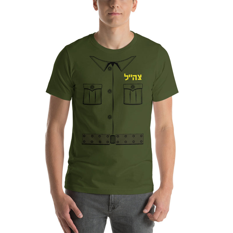 IDF Soldier Easy Purim Costume