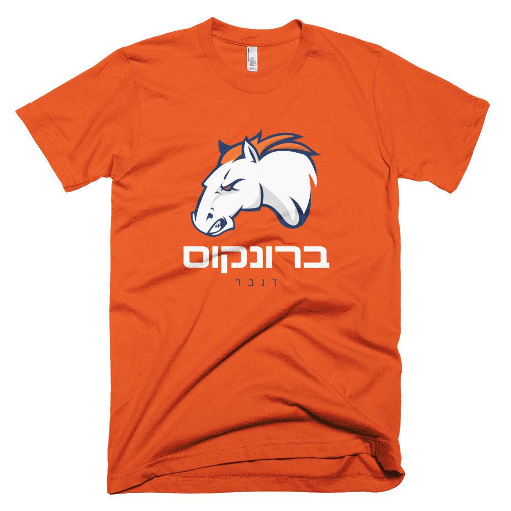 Denver Broncos Hebrew T-Shirt