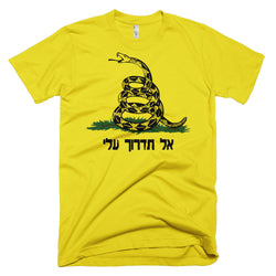 Don't Tread On Me Hebrew T-Shirt