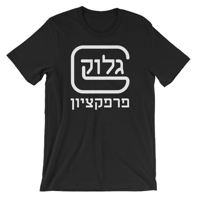 Glock Perfection Hebrew T-Shirt