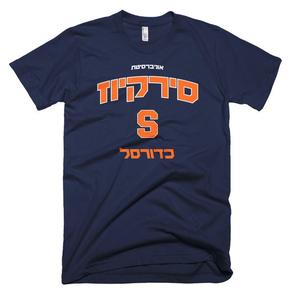 Syracuse University Basketball Hebrew T-Shirt