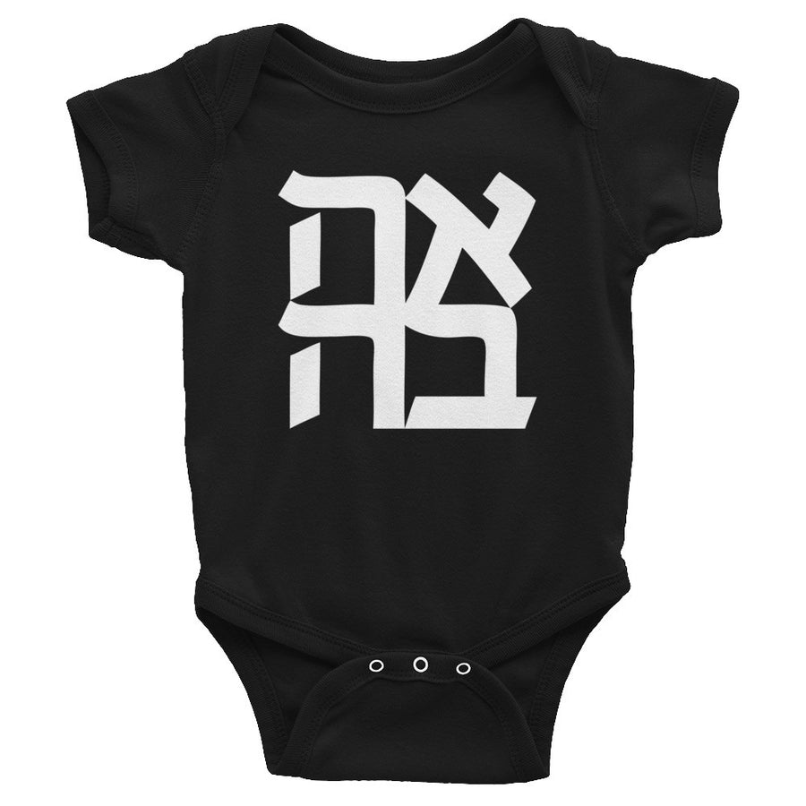 AHAVA (Love) Hebrew One Piece