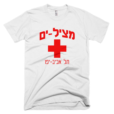 Tel Aviv Lifeguard Hebrew T-Shirt