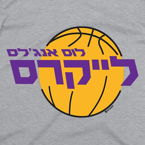 Los Angeles Lakers Hebrew T-Shirt