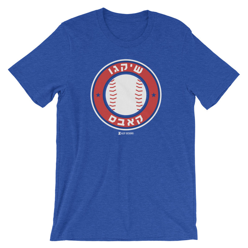 Chicago Cubs Hebrew T-Shirt