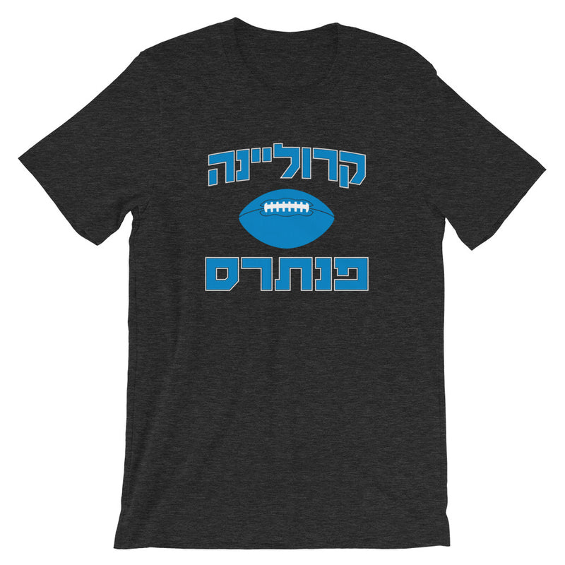 Carolina Panthers Hebrew T-Shirt