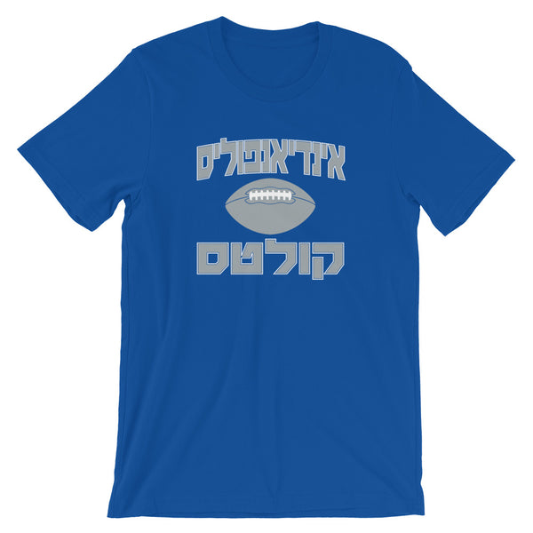 Indianapolis Colts Hebrew T-Shirt