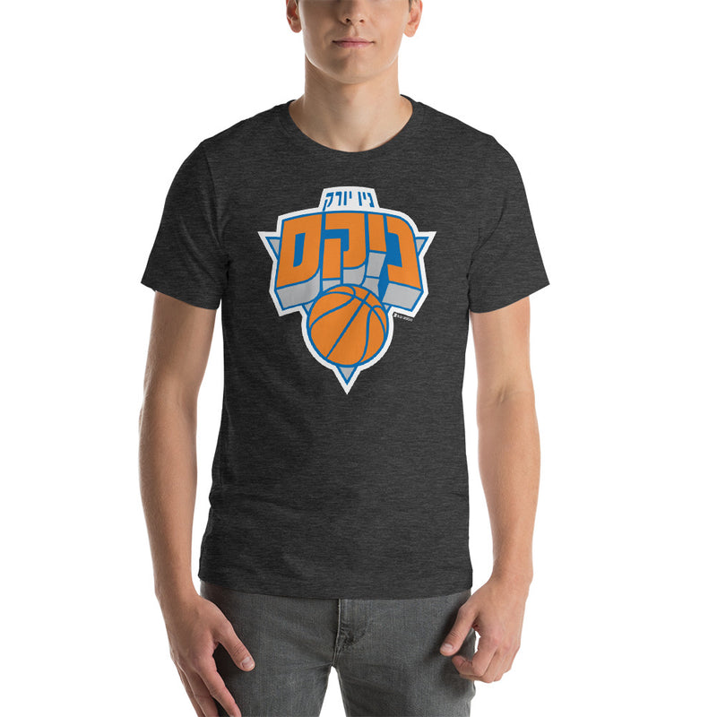 New York Knicks Hebrew T-Shirt