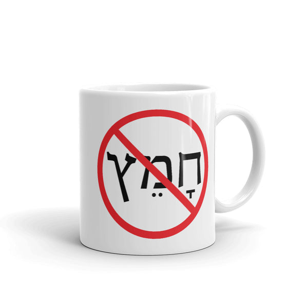 No Chametz Hebrew Mug