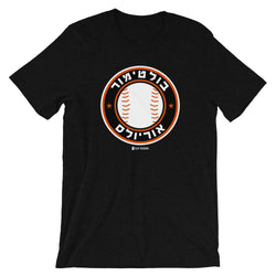 Baltimore Orioles Hebrew T-Shirt