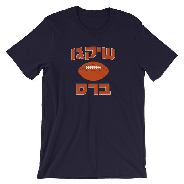 Chicago Bears Hebrew T-Shirt