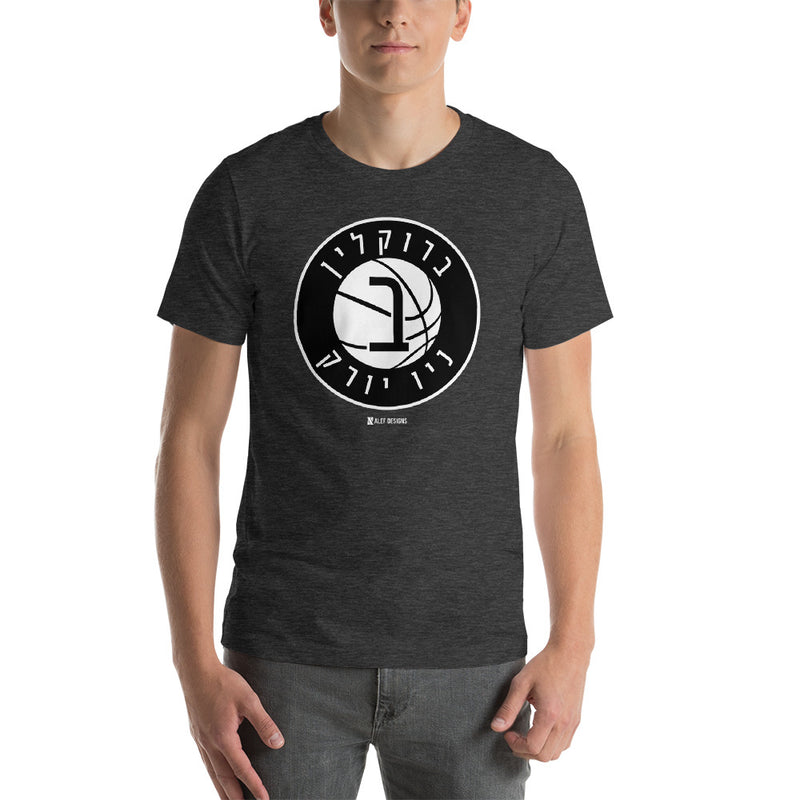 Brooklyn Nets Rival Hebrew T-Shirt