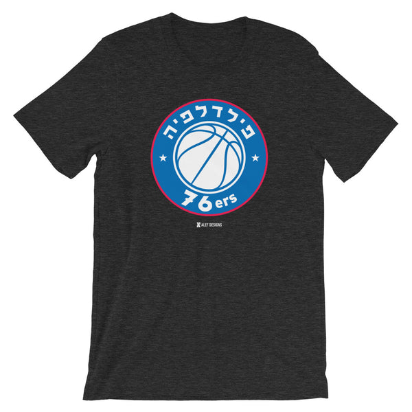 Philadelphia 76ers Hebrew T-Shirt