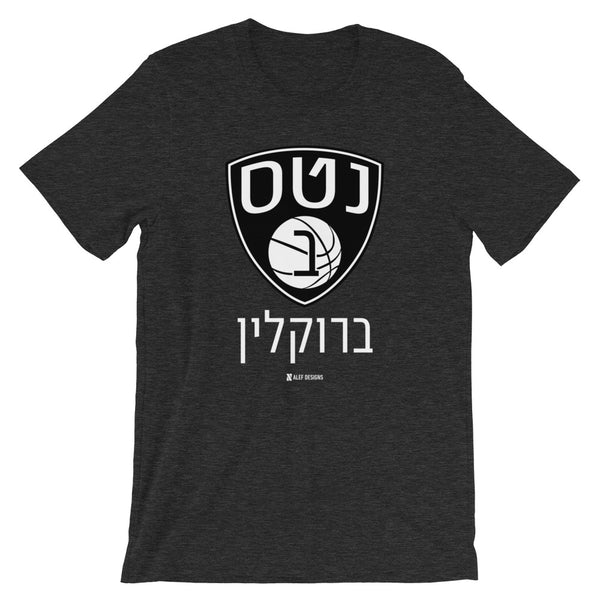 Brooklyn Nets '12 Hebrew T-Shirt