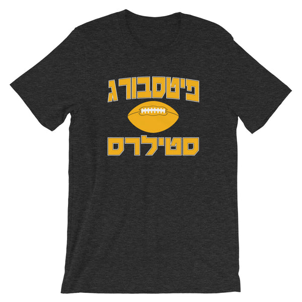 Pittsburgh Steelers Hebrew T-Shirt