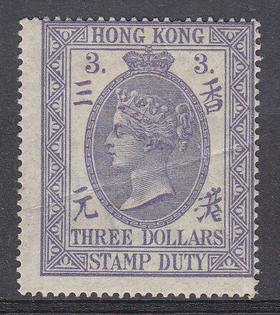 Hong Kong China Queen Victoria F2 Postal Fiscal $3 violet Mint with 2 creases.