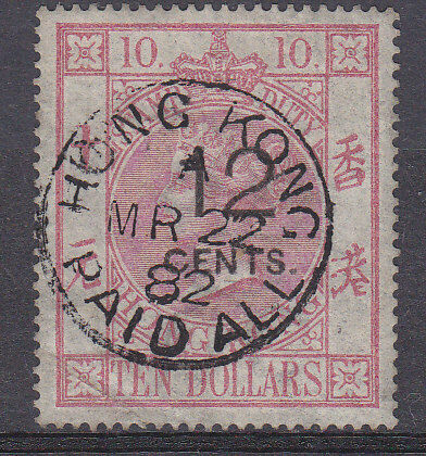 Hong Kong China Queen Victoria SG F3 Postal Fiscal $10 rose-carmine used crease.