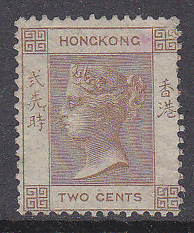 Hong Kong China 2c brown Queen Victoria SG 1 Mint no gum. First stamp issue.
