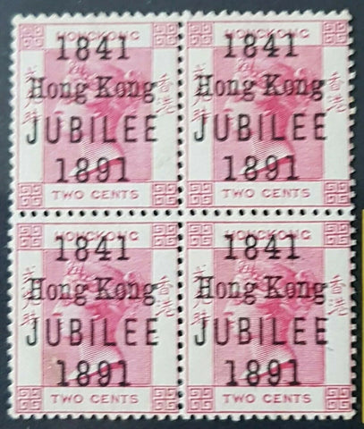 Hong Kong China 1891 Jubilee SG 51 block of 4 with cert, 2 stamps mint unhinged